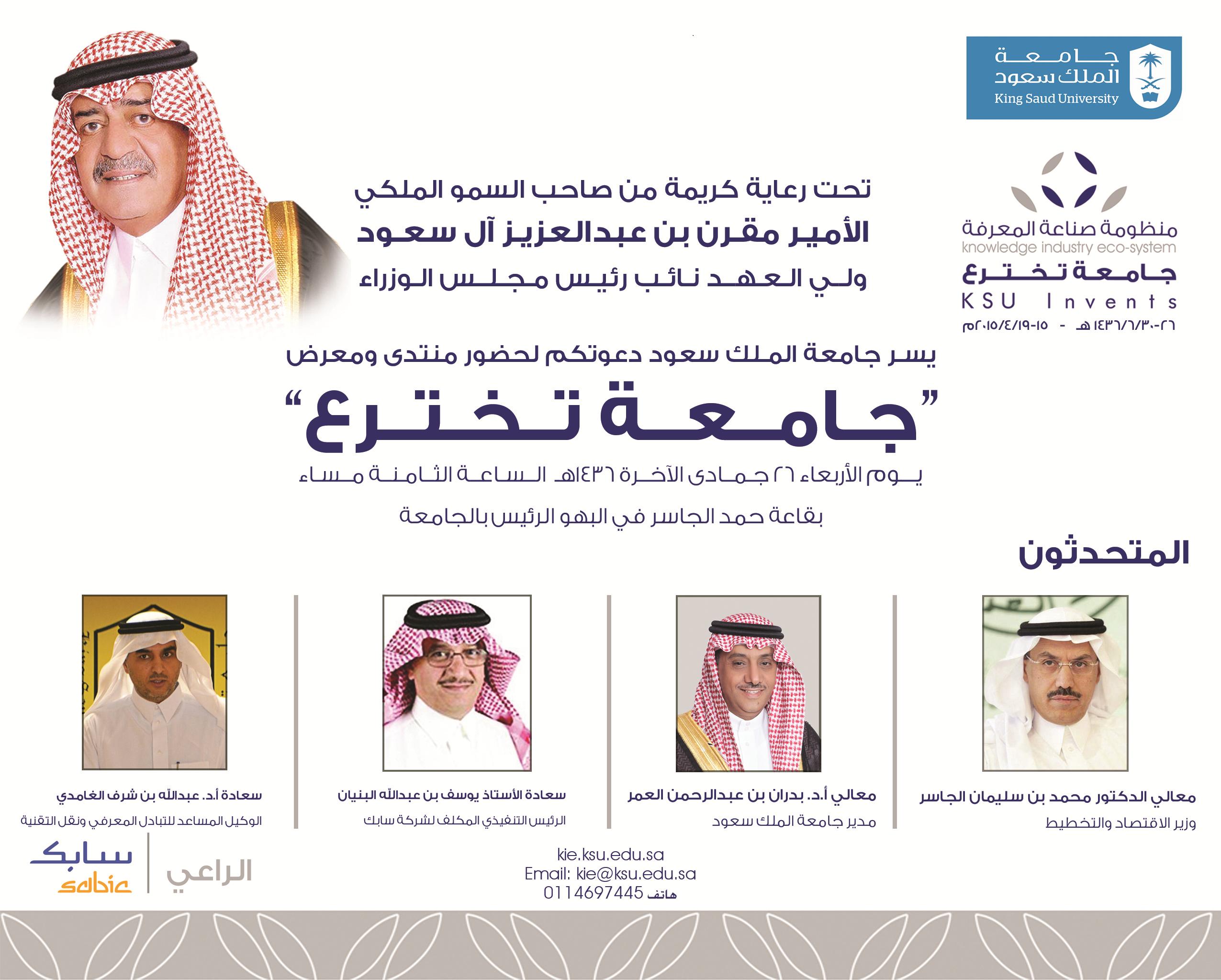 اعلان معرض جامعة تخترع