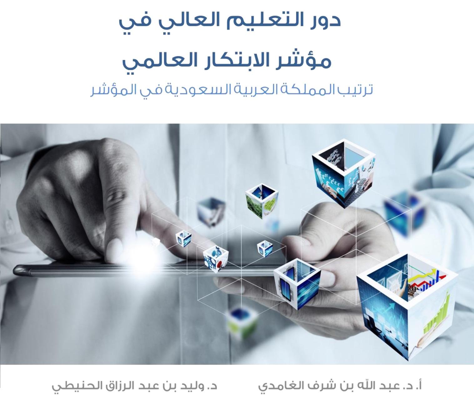 تحميل كتاب مؤشر الابتكار